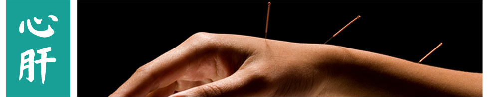 Basissubstanties | Acupunctuur en Chinese kruidengeneeskunde